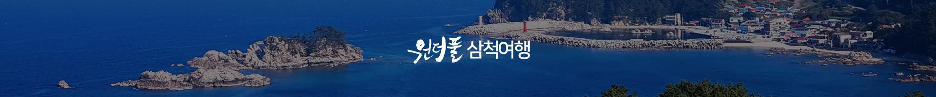 원더풀 삼척여행. 2018 삼척 방문의 해! 신비하고 아름다운 삼척을 즐기자!