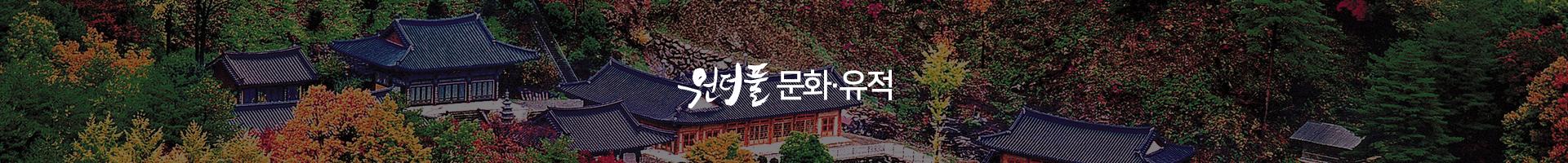 원더풀 문화·유적. 2018 삼척 방문의 해! 신비하고 아름다운 삼척을 즐기자!