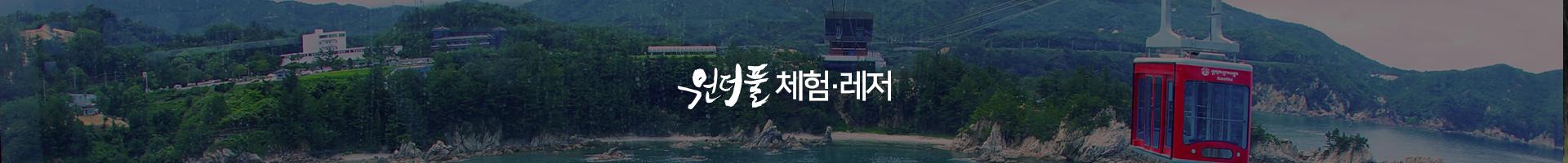 원더풀 체험·레저. 2018 삼척 방문의 해! 신비하고 아름다운 삼척을 즐기자!