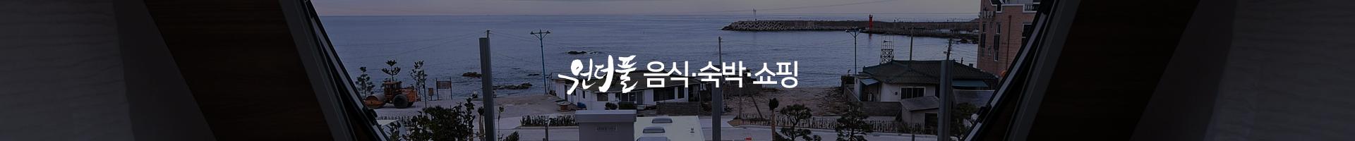 원더풀 음식·숙박·쇼핑. 2018 삼척 방문의 해! 신비하고 아름다운 삼척을 즐기자!